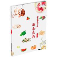 食事求是 厨余良药 杨师 9787504680471