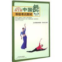 中国舞等级考试青年.第十二级 孙光言 主编;北京舞蹈学院 编
