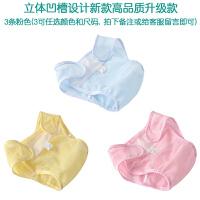 3条装婴儿网眼尿布兜新生儿尿布兜宝宝尿布片固定裤超透气可水洗 三色码5-12斤0-3个月左右宝宝