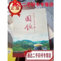 【二手旧书9成新】国饮 : 中国真茶韵 安溪铁观音 /泉州晚报社主编 上海文化出版社
