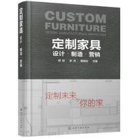 定制家具:设计 制造 营销 郭琼,宋杰,杨慧全 化学工业出版社