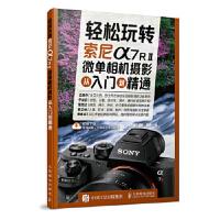 轻松玩转 索尼a7RⅡ微单相机摄影从入门到精通,北极光摄影,人民邮电出版社9787115470133