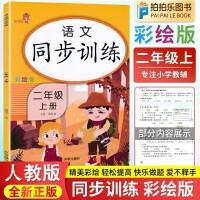 语文同步训练二年级上册 人教部编版