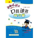 2018年秋季:黄冈小状元口算速算 四年级数学(上)R 人教版