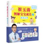 崔玉涛图解宝宝成长5