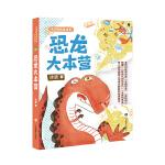 恐龙大本营 (冰波精选童话集)《冰波童话系列》共有4册,收录了《孤独的小螃蟹》《企鹅寄冰》《蓝鲸的眼睛》等中短篇童话。作品的基调是明确的,那就是爱和温暖,促使小读者关注幼小生命,给以温暖的保护。