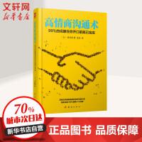 高情商沟通术 团结出版社