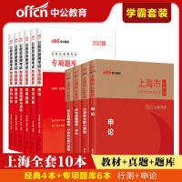 中公教育2020上海市公务员考试用书:申论+行测(教材+真题汇编精解)4本套+2020专项题库6本套 共10本套