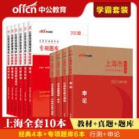 上海公务员考试用书中公教育学霸套装2022上海市公务员录用考试:申论+行测(教材+历年真题)4本套+2022公务员专项题