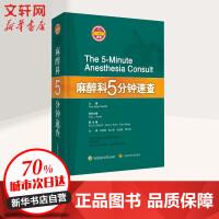 麻醉科5分钟速查 上海科学技术出版社