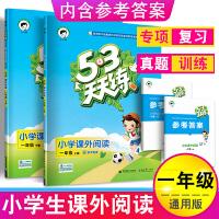 53天天练小学课外阅读一年级上册下册语文