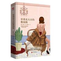 穿裘皮大衣的维纳斯 9787550233713 [奥] 马索克,康明华 北京联合出版公司