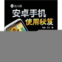 (VIP) 安卓手机使用秘笈 孙迪,木三 中国电力出版社