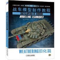 战车模型制作教程 9787111635017 [西]米格.西蒙尼斯[Mig Jimenez] 机械工业出版社