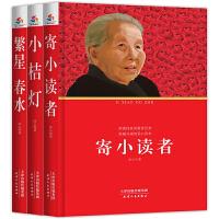 冰心文学经典套装(全3册):繁星春水+小桔灯+寄小读者