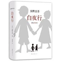 白夜行【正版书籍,单单特惠,可开发票】