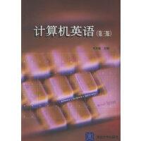 计算机英语(第三版)