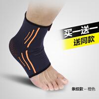 护踝运动篮球男护脚腕跑步足球健身女专业脚踝护具护足踝扭伤护套