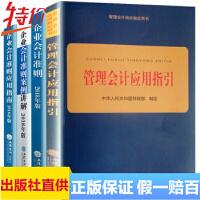 共4册 2018新版企业会计准则 企业会计应用指南 企业会计准则案例讲解 管理会计应用指引