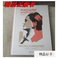【二手旧书9成新】先锋女士:赫莲娜・鲁宾斯坦