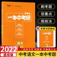 一本中考题语文初中通用版2020新版
