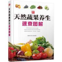 天然蔬果养生速查图解 9787122242075 国医养生堂组织写 化学工业出版社