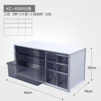 桌面收纳盒办公文具抽屉式化妆品收纳盒杂物整理箱塑料DIY 三层 白色KC-400R