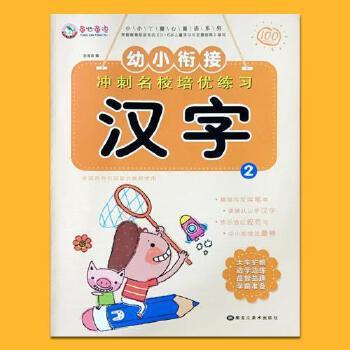 儿童学写汉字简单汉字描红本0-3-6岁幼儿园中班大班宝宝学写字本带