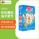 #英国进口 进入独立阅读的*推荐 彩虹魔法仙子章节书系列2 Rainbow Magic - Series 2【平装】