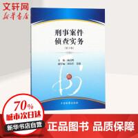 刑事案件侦查实务(第2版) 中国检察出版社
