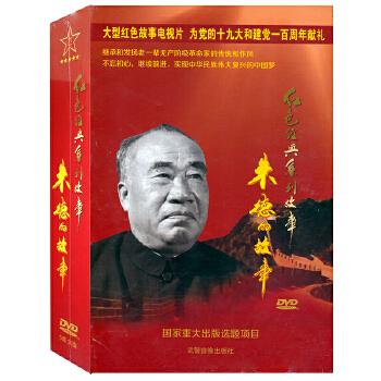 新华书店正版 朱德的故事 5DVD 大型爱国主义电视片 红色经典故事系列