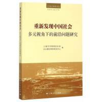 重新发现中国社会 多元视角下的前沿问题研究 正版 上海市中国特色社会主义理论体系研究中心编 9787208128675