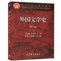 【旧书二手书8成新】外国文学史上第三版第3版 郑克鲁 高等教育出版社 9787040418828