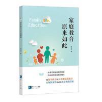 家庭教育原来如此 9787513061438 姚达秋 知识产权出版社