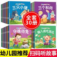 儿童故事书大全睡前故事4岁5周岁6-7岁适合一年级阅读的绘本儿童书籍四到五岁宝宝绘本漫画图书幼儿园小中大班老师推荐大字带