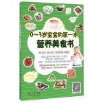 0-3岁宝宝的第一本营养美食书/宝宝吃什么/宝宝怎么吃/吃饭不用愁/成长发育进程科学搭配