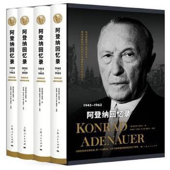 阿登纳回忆录(全套4册) 联邦德国首任总理阿登纳细述德国如何从战败废墟重新成为欧洲巨人