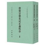 唐张守节史记正义佚存(二十四史校订研究丛刊・全2册)