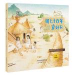 果壳阅读·生活习惯简史--用七十万年穿好衣(平装)