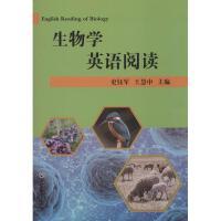生物学英语阅读 史钰军,王慧中 主编