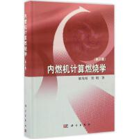 内燃机计算燃烧学(第3版) 解茂昭,贾明 著