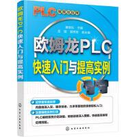 欧姆龙PLC快速入门与提高实例 欧姆龙plc编程教程书籍 康继东 化学工业出版社