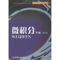 微积分 下册(第3版)(第3版)下册 西南财经大学出版社