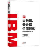 IBM商业价值报告:大数据、云计算价值转化 IBM商业价值研究院 东方出版社 9787506079853