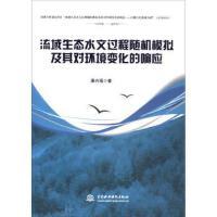 流域生态水文过程模拟及其对环境变化的响应 正版 潘兴瑶 9787517051145