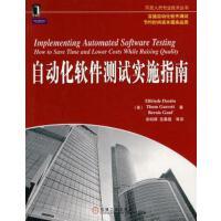 【二手书9成新】自动化软件测试实施指南 达斯汀,加瑞特,高夫 机械工业出版社 9787111302575