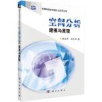 空间分析建模与原理 朱长青,史文中 科学出版社