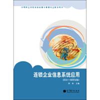 【旧书二手书9成新】单册 连锁企业信息系统应用(用友T1商贸宝版) 郑彬 9787040351323