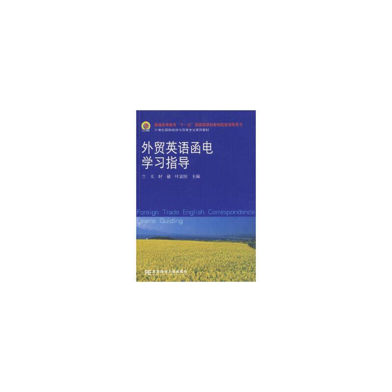 【旧书二手书9成新】单册售价 外贸英语函电学习指导 兰天,时敏,叶富国 9787811226867
