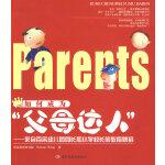 """如何成为""""父母达人""""―来自百名幼儿园园长和小学校长的教育妙招(万千教育)"""